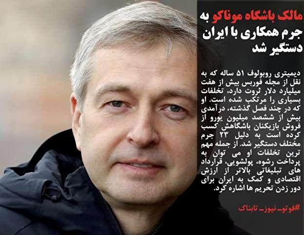 مالک باشگاه موناکو به جرم همکاری با ایران دستگیر شد/سفیر ایران در لندن: ما فقط انتظار داریم که آمریکا کشوری عادی باشد