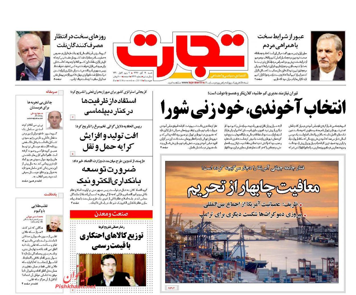 روزنامههای اقتصادی شنبه ۱۹ آبان ۹۷
