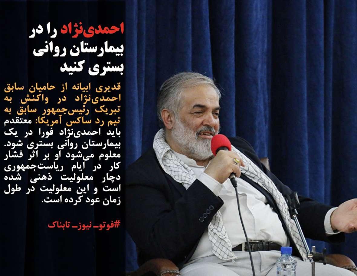 احمدینژاد را در بیمارستان روانی بستری کنید