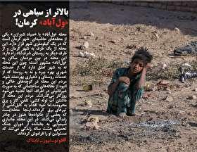 هیچکس مسئولیت مردم «ولآباد» کرمان را نمیپذیرد