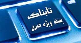 تهدید علم الهدی برای مصادره نفتکشهای عربستان/درخواست تازه افشانی از شورای شهر تهران/پاداشهای ۱۰۰ میلیونی برای مدیران! /طرح ممنوعیت توهین به اقوام ایرانی به مجلس ارائه میشود