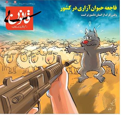 کاریکاتور: فاجعه حیوان آزاری در کشور!