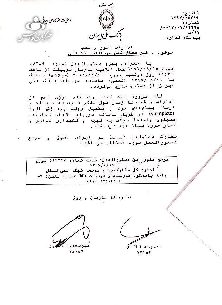 سوئیفت بانک ملی امروز قطع میشود   سند