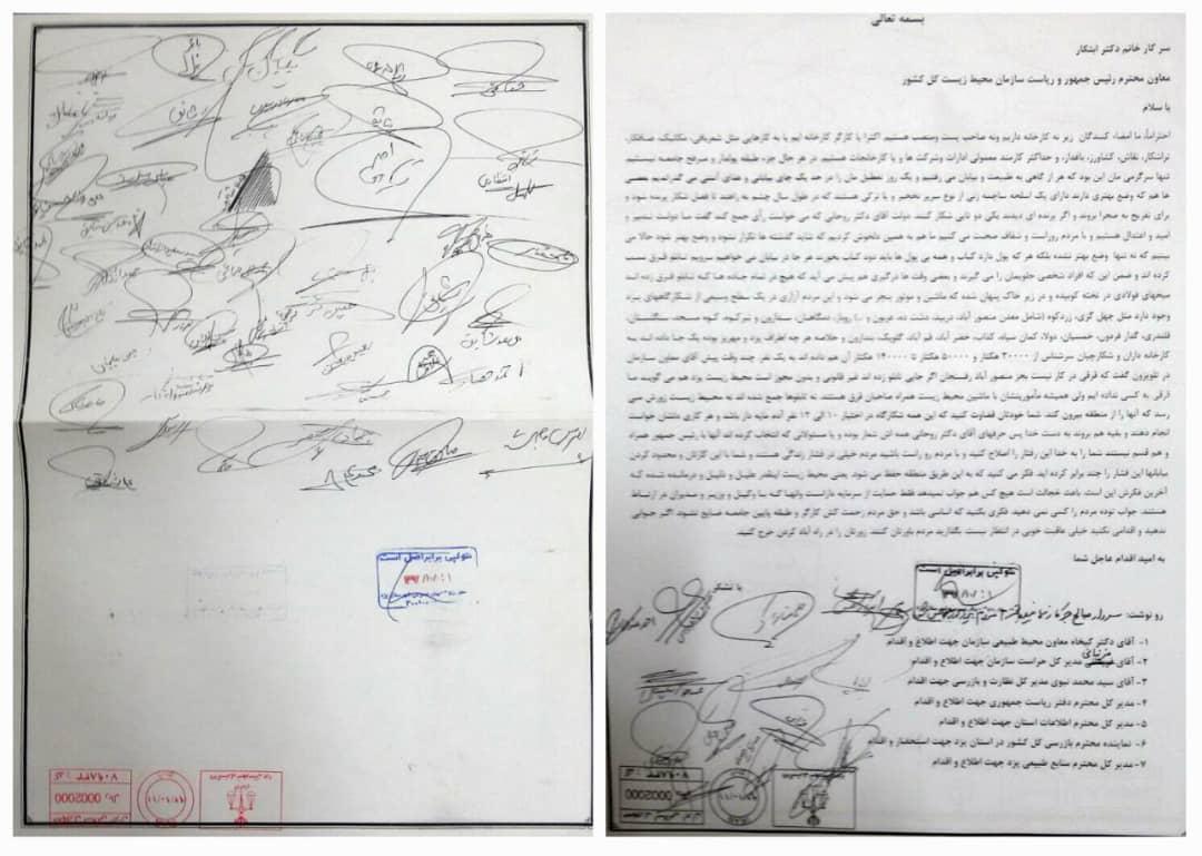 یک سوم استان یزد حیاط خلوت عدهای خاص میشود/ مسئولان سازمان پاسخ سختی به این اشتباه خواهند داد