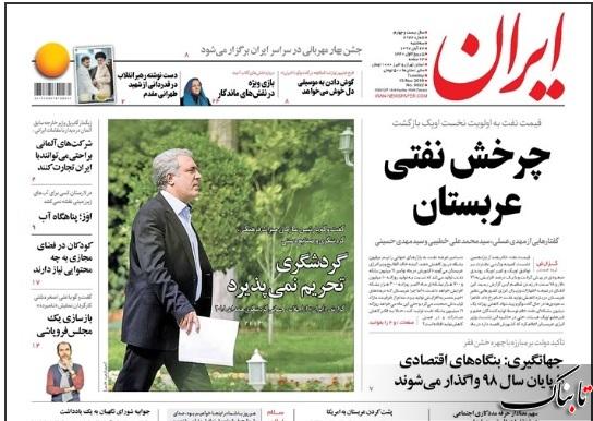 آیا اصلاحطلبان از انتخابات آتی کناه گیری میکنند؟ /آیا عربستان به آمریکا پشت کرده است؟ / بازار داغ خرید و فروش کارت سوخت صحت دارد؟