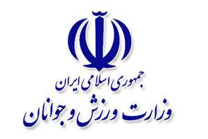 نتیجه تصویری برای وزارت ورزش + تابناک