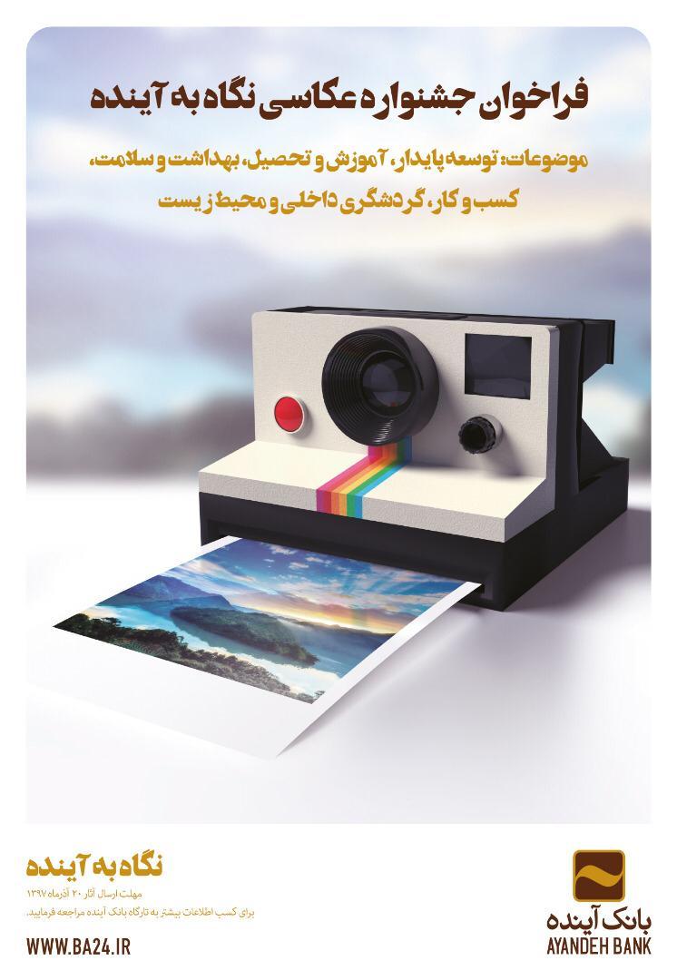 فراخوان جشنواره عکس «نگاه به آینده» اعلام شد