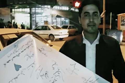 قدردانی سرپل ذهابیها از مردم ایران
