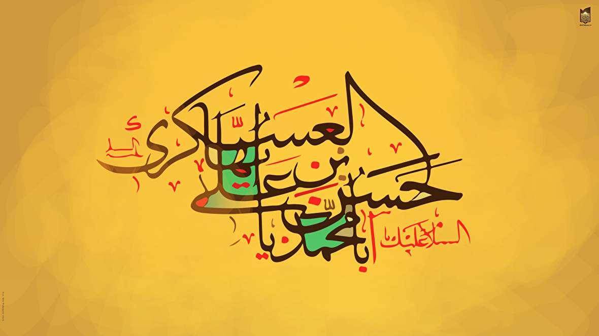 مشی مبارزاتی امام حسن عسکری (ع) در دوران سرکوب شیعیان چگونه بود؟