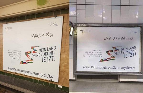 کمپین آلمان برای بازگشت مهاجران به کشورشان