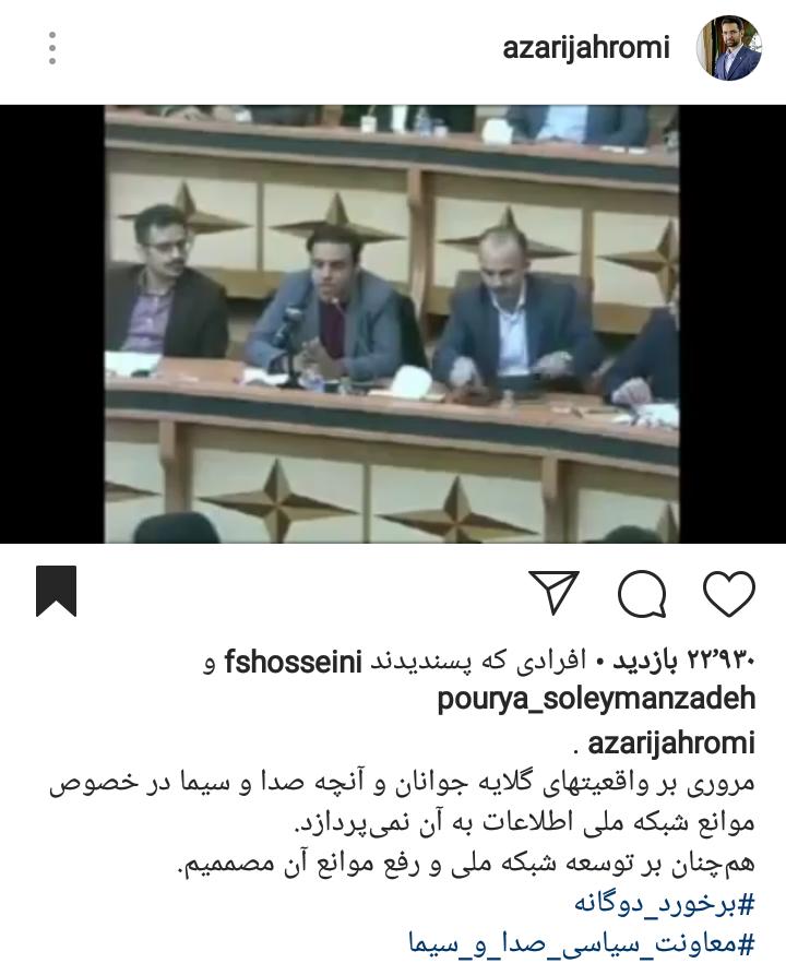 اختلافات بین وزیر ارتباطات و صدا و سیما بالا گرفت