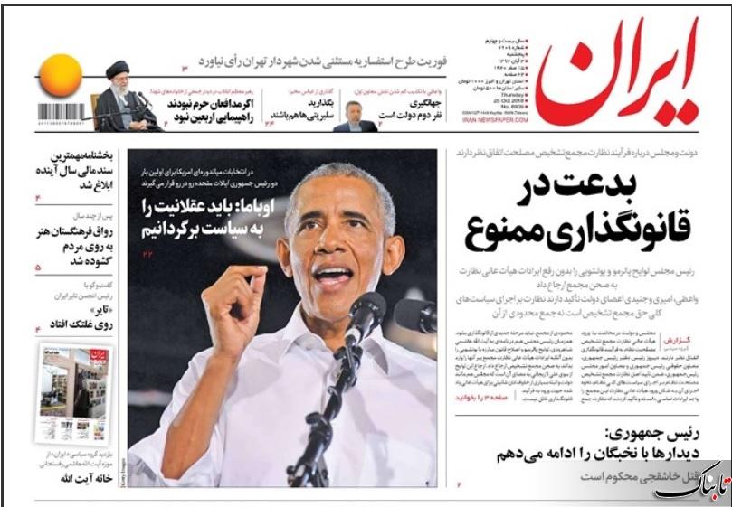 کاش روحانی کمی «برانکو» بود/پیدا کنید دستگاه دشمنساز را!/واگذاری بنگاههای اقتصادی نهادهای نظامی و رونق اقتصادی