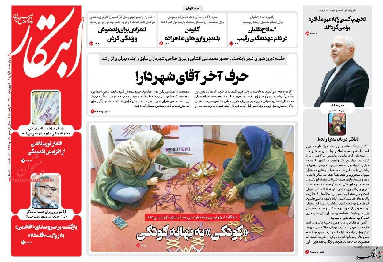 واقعیت فساد و قاعده حمله به ظریف/راهبرد اصلاحطلبان برای انتخابات سال آینده چیست؟