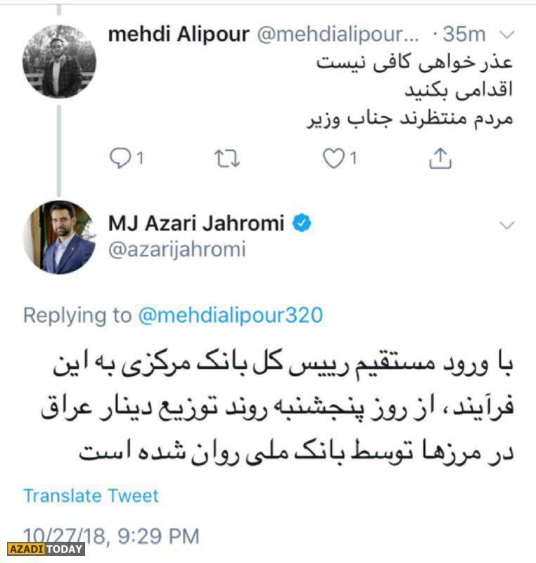 عذرخواهی وزیر ارتباطات به خاطر مشکلات توزیع دینار