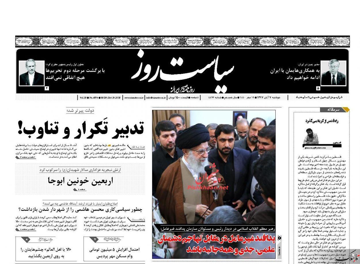 وزرا با تمام توان مراقب زیرمجموعه خود باشند/زندان جای بدهکار نیست/چطور سیاسیکاری محسن هاشمی را از شهردار شدن بازداشت؟