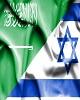 تلاش عربستان برای خرید سامانههای امنیتی اسرائیل