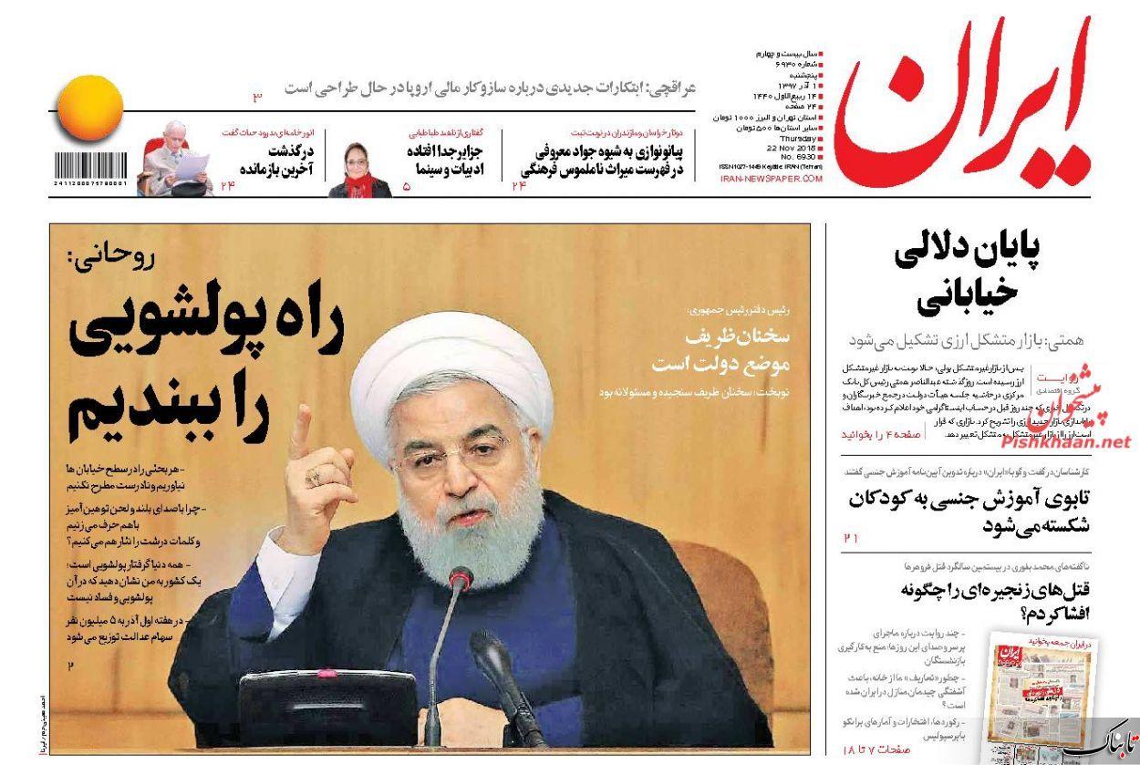 قتلهای زنجیرهای را چگونه افشا کردم؟از «جمعه سیاه» تا «بازار سیاه»!نکاتی حقوقی درباره تایید یا رد شهردار تهران