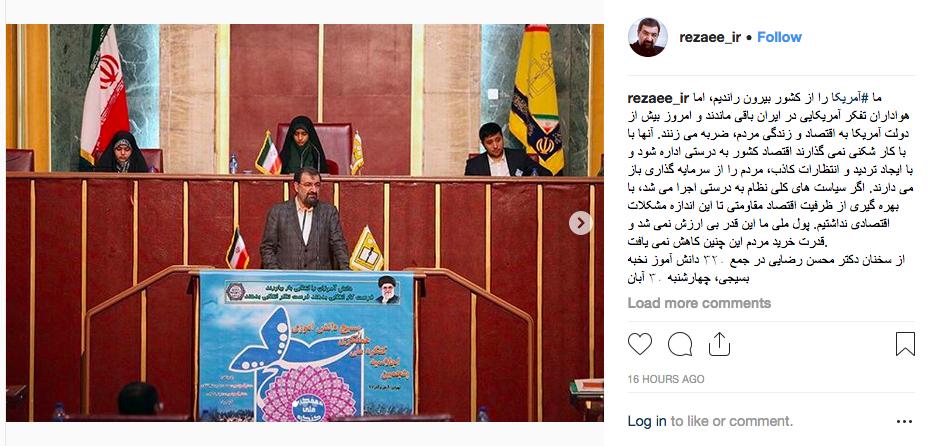 هشدار محسن رضایی درباره هواداران تفکر آمریکایی