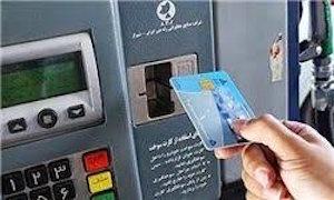 توضیحاتی درباره چرایی احیای کارت سوخت