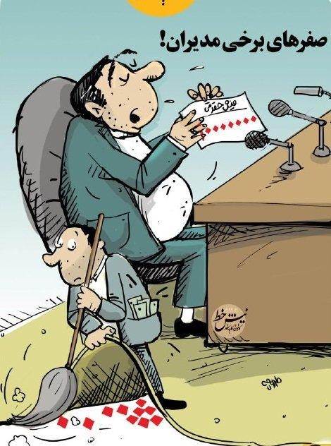 کاریکاتور: اینم صفرهای حقوق آقای مدیر!