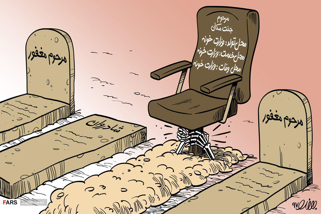 کاریکاتور: شادروانهای چسبیده به صندلی