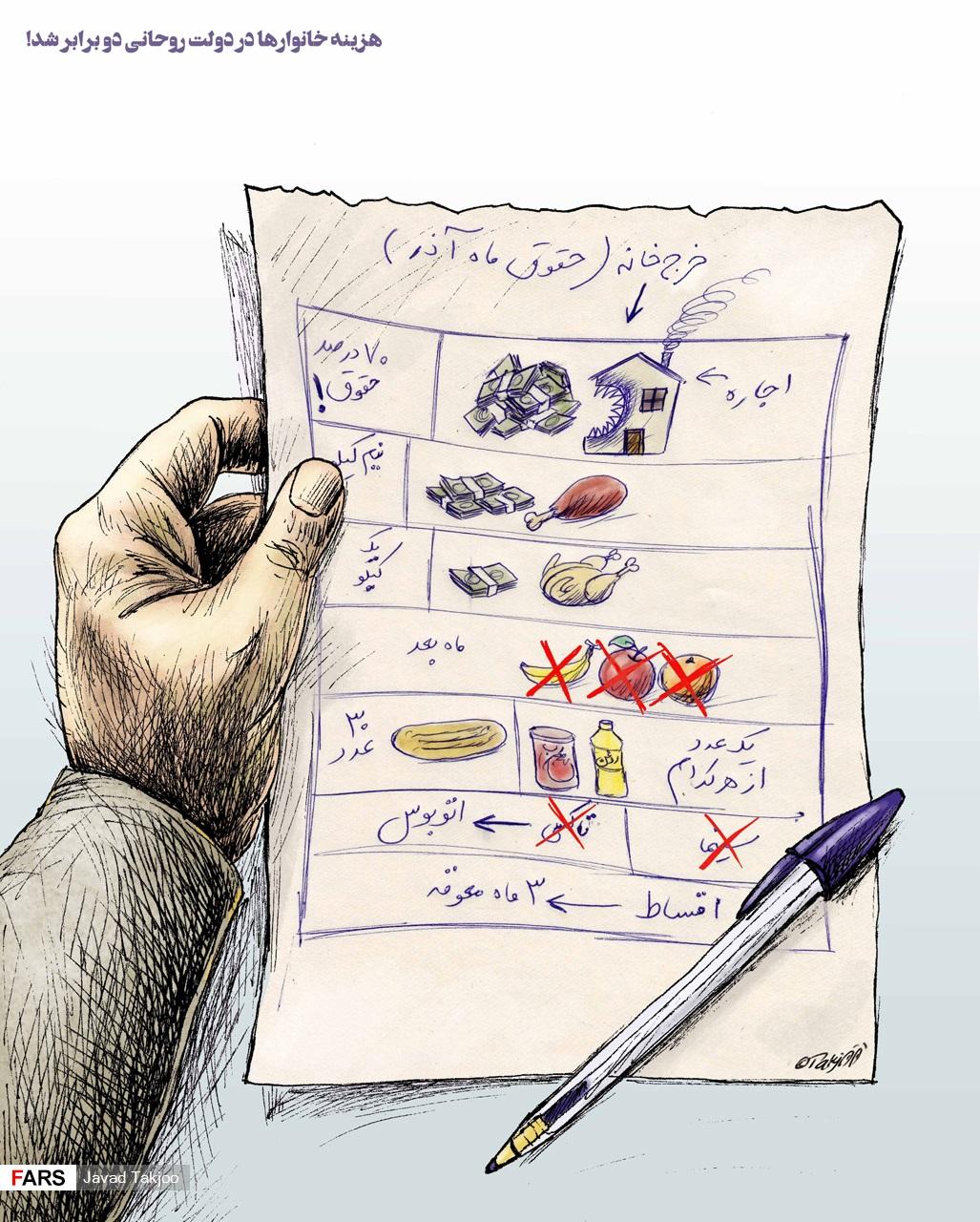 کاریکاتور: لیست لو رفته خرج خانه!