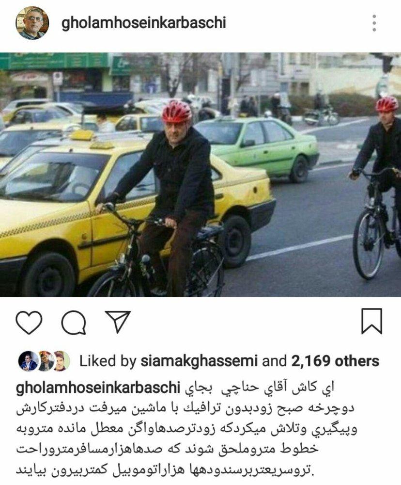 انتقاد کرباسچی از دوچرخه سواری حناچی