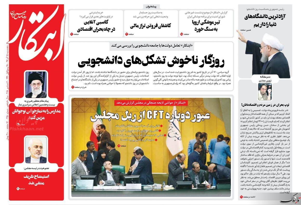 وعدههای رئیسجمهور و چند سوال/ توپ بحران در زمین مردم و اقتصاددانان! /۲ برگ برنده حقوقی ایران در قطعنامه ۲۲۳۱