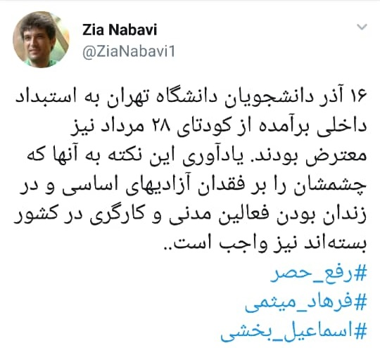 توئیت دانشجویی حداد عادل و پاسخ ضیا نبوی