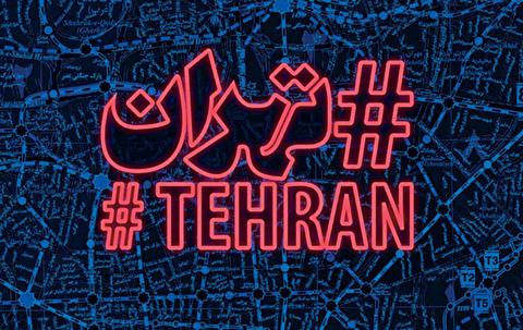 #تهران ؛ #تهران