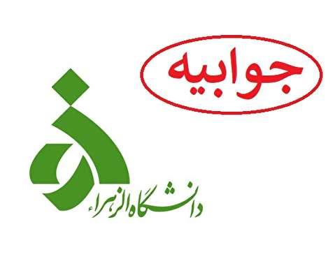 جوابیه دانشگاه الزهرا به خبر «تابناک»