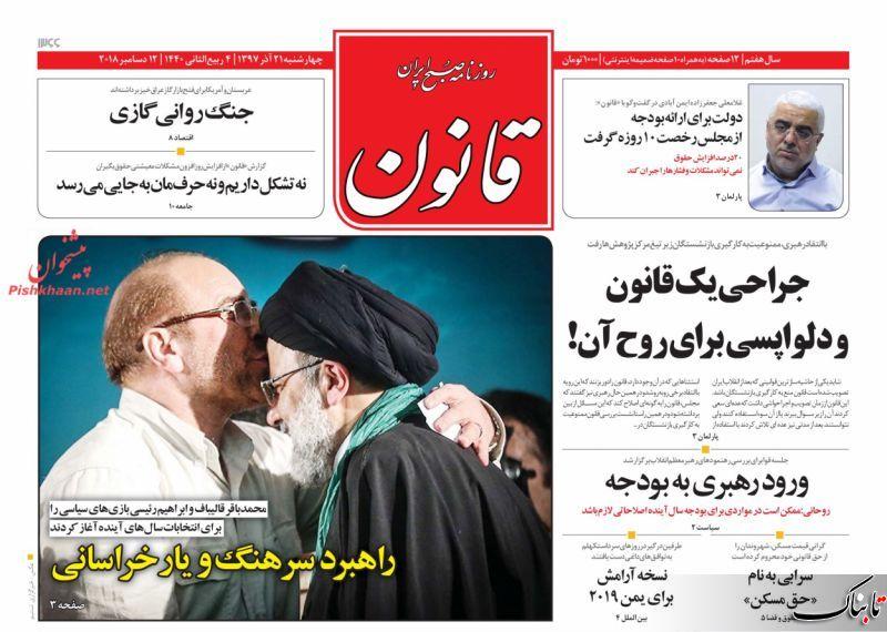 پیش بینی نرخ تورم تا پایان سال/عذرخواهی بموقع یک رئیس جمهور/اصولگرایان راه حل ارائه کنند/کیهان: شب انتخابات چادر نمیزنند