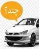 رونمایی از قیمتهای نجومی موردپسند خودروسازان با فرمول...