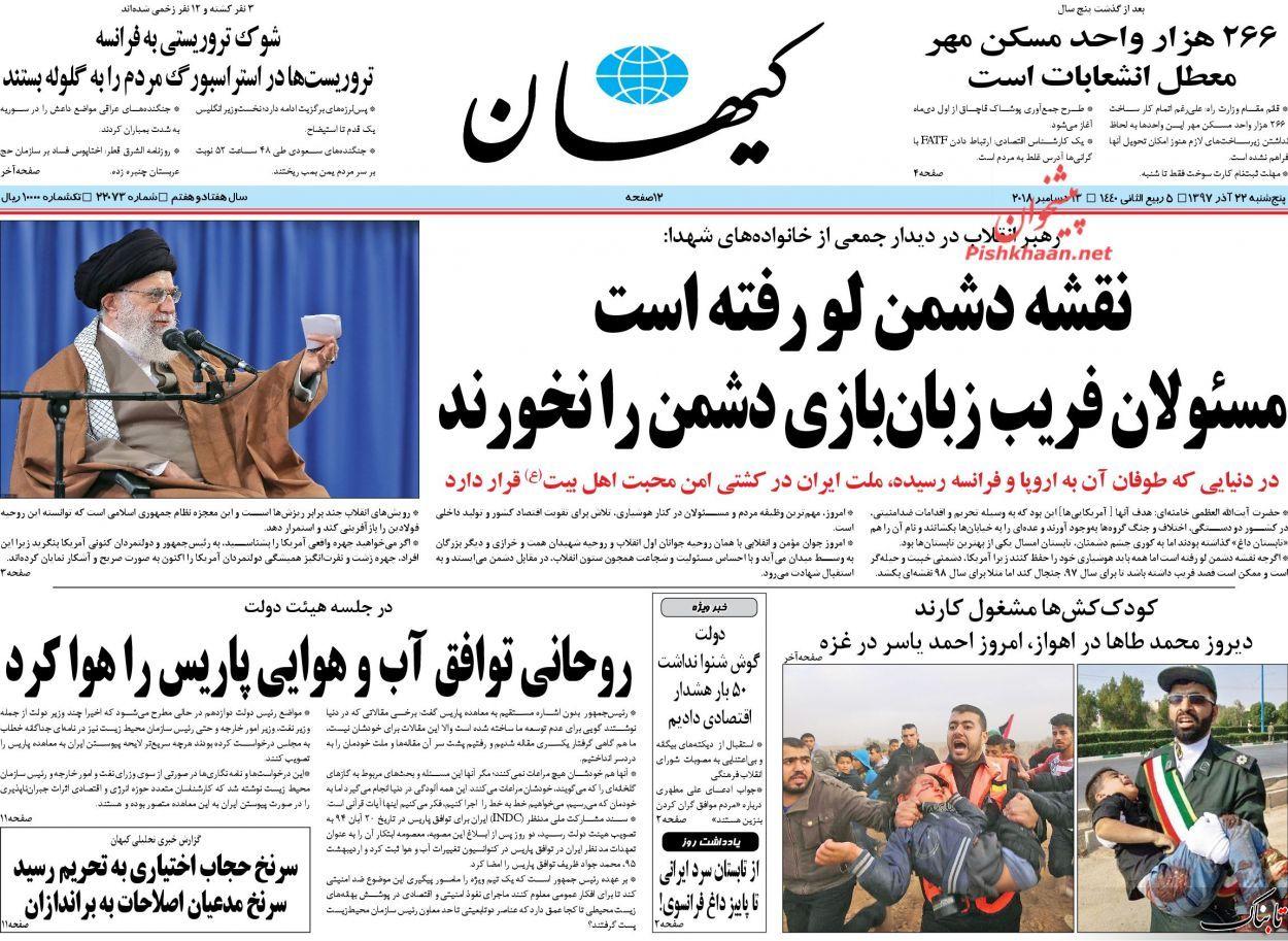 عدم تغییر قیمت بنزین به بهانه ترس از تحرکات اجتماعی منطقی است؟ /خرید و فروش آزاد اعضای بدن تنها در ایران/از تابستان سرد ایرانی تا پاییز داغ فرانسوی!