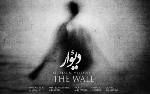 دیوار ؛ محسن یگانه