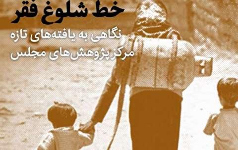 خط شلوغ فقر در ایران کجاست؟