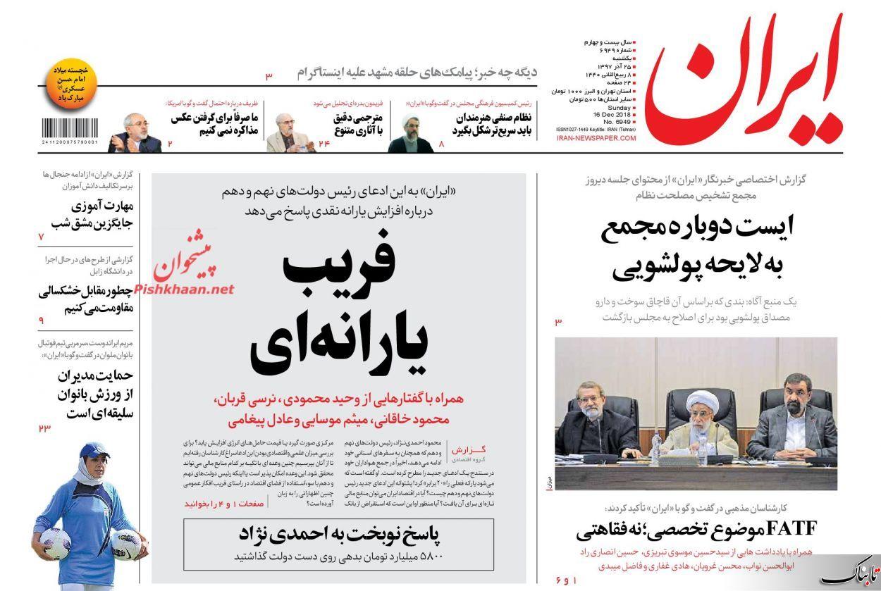 چرا پیشنهاد یارانه ۹۰۰ هزار تومانی مردود است؟ /هدف احمدی نژاد از تبلیغ «آنارشیسم اداری ـ. حاکمیتی» در ایران چیست؟ /متوهم نباشیم که باهوشترین مردم دنیاییم