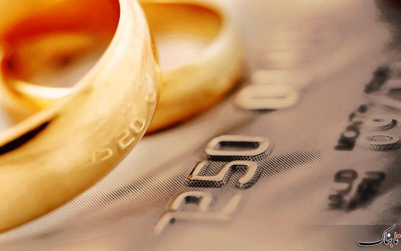 8 شرط تسهیل کننده برای ضامن وام ازدواج؟!