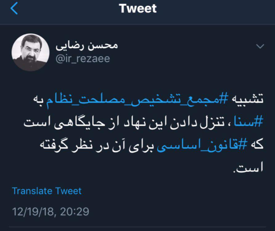 واکنش محسنرضایی به تشبیه مجمعتشخیص به سنا