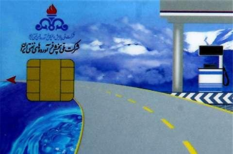 نحوه ثبت نام برای کارت سوخت جدید