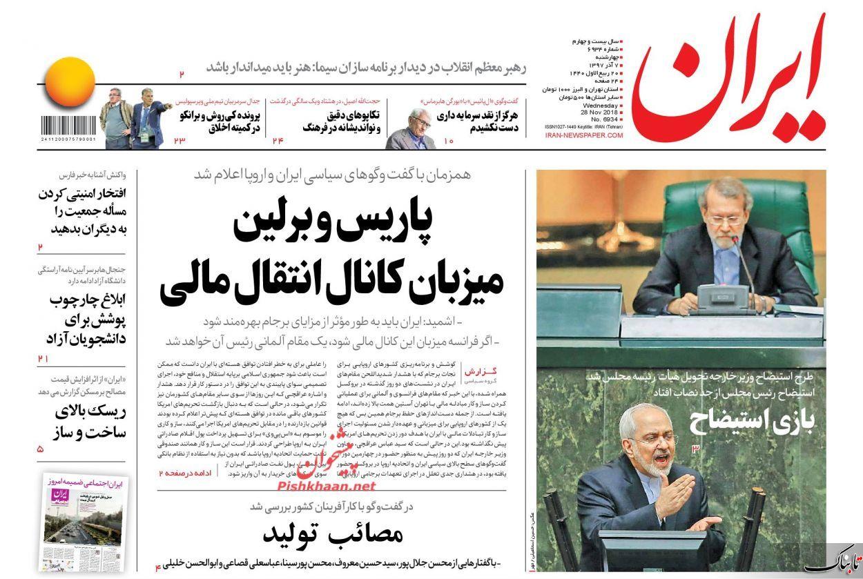 تهران را معطل نکنیم /هدف از تلاشها برای استیضاح ظریف و لاریجانی چیست؟ /دولت چکار کند تا روند نزولی ارز ادامه پیدا کند؟