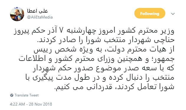 صدور حکم پیروز حناچی برای شهرداری تهران در وقت اضافه!