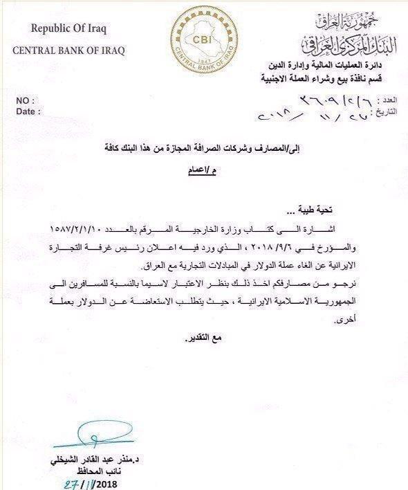 فروش دلار به عراقیهای عازم ایران ممنوع شد