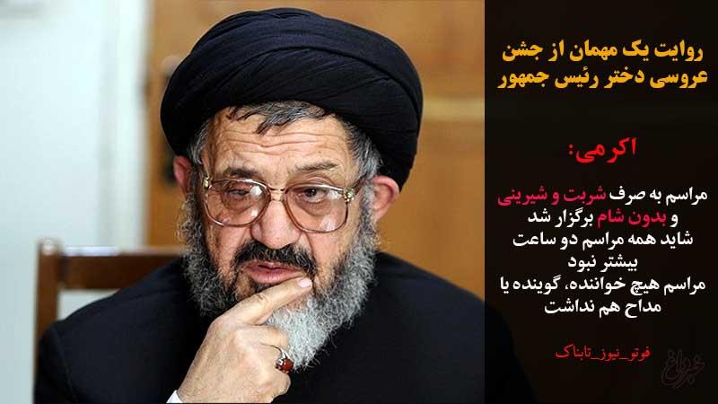 گلایه رهبر انقلاب از مجلس شورای اسلامی/روایتی یک مهمان از عروسی دختر رئیس جمهور/ پیامهای تبریک منجر به تصادف
