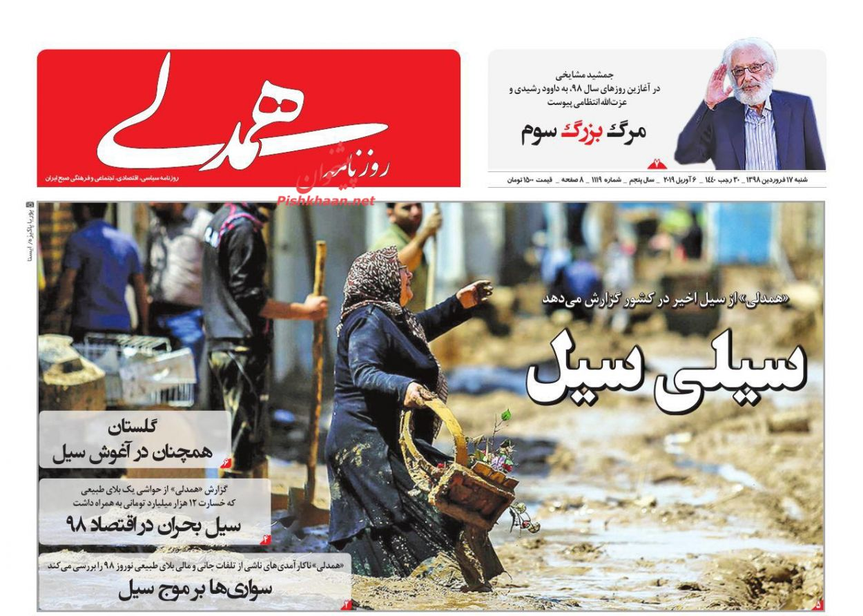 نیمه پر لیوان سیل در سرمقاله امروز کیهان/غافلگیری؛ هم مقابل سیل و خشکسالی و هم مقابل نفت/از سیل استفاده ابزاری نکید و سوار بر موج سیل نشوید