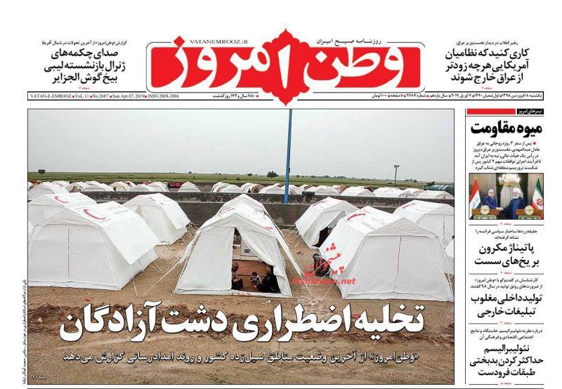 دامنه بحران سیل کی تمام خواهد شد؟ /گزارش ابتکار از شکاف بین دولت و ملت/سفر نخست وزیر عراق به ایران به سود کدام کشورها است؟