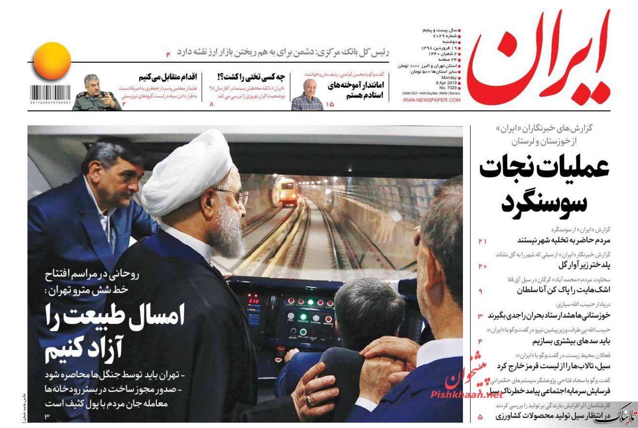 ارتباط برجام و سیل و بازار در یادداشت کیهان/انتخاب دشوار برای خوزستانی ها، میمانند یا میروند/غفلت از سیل به خاطر خشکسالیهای دو دهه اخیر