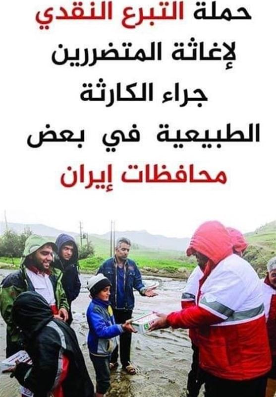 جمع آوری کمکهای مردمی در لبنان برای سیلزدگان ایران/واکنش ظریف به تصمیم آمریکا علیه سپاه پاسداران/حمله به مرکز ایست بازرسی در شرق عربستان/ بیش از 40 کشته و زخمی در درگیری های طرابلس لیبی
