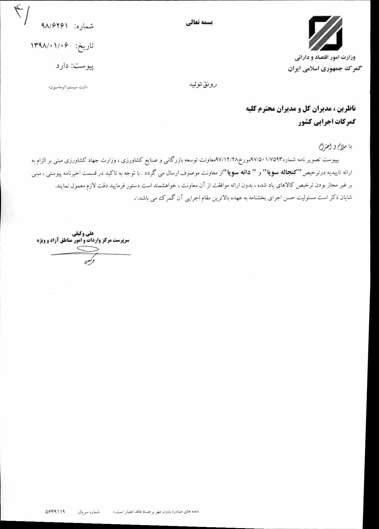 واردات سویا بدون اجازه وزارت جهاد کشاورزی ممنوع شد