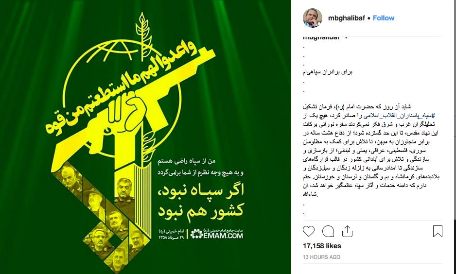 واکنش قالیباف به تروریستی خواندن سپاه